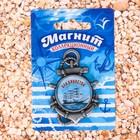 Магнит в форме якоря «Владивосток. Корабль»
