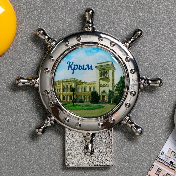 Магнит в форме штурвала «Крым. Ливадийский дворец»