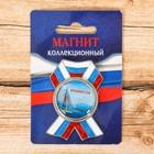 Магнит в форме ордена «Владивосток. Золотой мост»