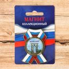 "Магнит в форме ордена ""Магнитогорск"" (Тыл-фронту), 4,2 х 5,8 см"