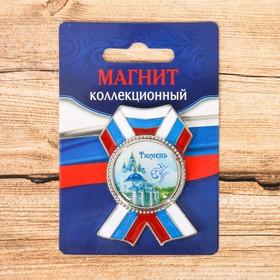 Магнит в форме ордена «Тюмень. Знаменский собор» в Донецке