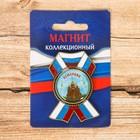 Магнит в форме ордена «Кемерово» (Знаменский кафедральный собор), 4,2 х 5,8 см