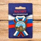 Магнит в форме ордена «Смоленск» (собор Успения Пресвятой Богородицы), 4.2 х 5.8 см