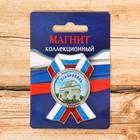 Магнит в форме ордена «Ставрополь» (Тифлисские ворота), 4.2 х 5.8 см