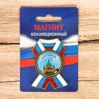 """Магнит в форме ордена """"Ярославль"""" (церковь Ианна Предтечи), 4,2 х 5,8 см"""