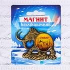 """Магнит в форме мамонта """"СЕВЕР"""" (нефтяная вышка), 6,3 х 5 см"""
