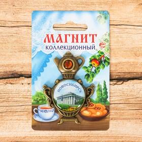 Магнит в форме самовара «Новосибирск. Театр»
