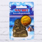 """Magnet in the shape of a shaman """"KHMAO"""" (oil rig) 5 x 6 cm"""