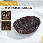 "A fruit basket and bread ""Choco"" 19х13х5 cm"