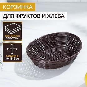 Корзинка для фруктов и хлеба Доляна «Шоко», 18×15×5 см