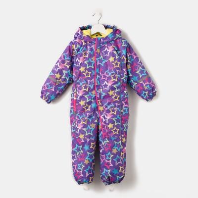 Комбинезон детский КМ31018-09, цвет фиолетовый/звёзды, рост 104 см