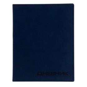 Дневник премиум класса, универсальный, для 1-11 класса Vivella, кожзам, синий
