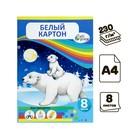 """Картон белый А4, 8 листов """"Мишки на полюсе"""", мелованный, 240 г/м2"""