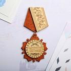 Магнит - медаль «Удачливому охотнику», 11×5 см