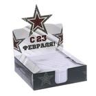 """Бумага для записей в коробке """"С 23 февраля!"""", 250 листов, размер листа 9 х 9 см"""