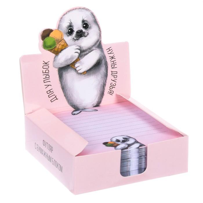 """Бумага для записей в коробке """"Для улыбок нужны друзья"""", 250 листов, размер листа 9 х 9 см - фото 798021861"""
