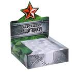 "Бумага для записей в коробке ""Настоящему защитнику"", 250 листов, размер листа 9 х 9 см"