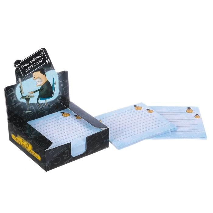 """Бумага для записей в коробке """"Есть работа? Дайте две!"""", 250 листов, размер листа 9 х 9 см - фото 540720563"""