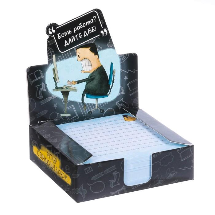 """Бумага для записей в коробке """"Есть работа? Дайте две!"""", 250 листов, размер листа 9 х 9 см - фото 540720562"""