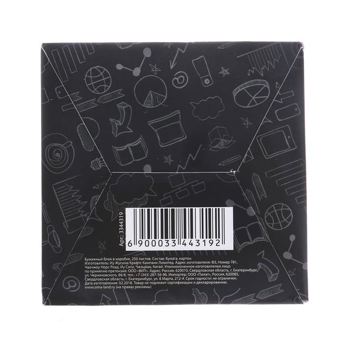 """Бумага для записей в коробке """"Есть работа? Дайте две!"""", 250 листов, размер листа 9 х 9 см - фото 540720566"""