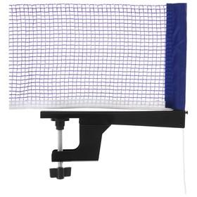 Сетка для настольного тенниса, с крепежом, 181 х 14 см, нить 1 мм, цвет синий