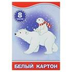 """Картон белый А4, 8 листов """"Медведица и медвежонок"""", не мелованный"""
