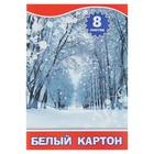 """Картон белый А4, 8 листов """"Зимний пейзаж"""", не мелованный"""