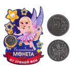 "Монета ""5 зубных рублей"""