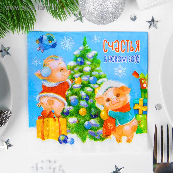 """Салфетки """"Счастья в Новом году!"""" 25*25см"""