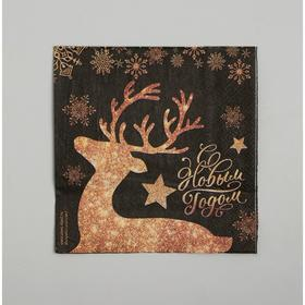 "Napkins ""happy New year!"" the deer 25*25cm"