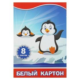 """Картон белый А4, 8 листов """"Веселые пингвинята"""", не мелованный"""
