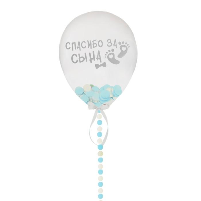 """Шар полимерный 18"""" с конфетти и гирляндой-кружочками """"Рождение малыша"""""""