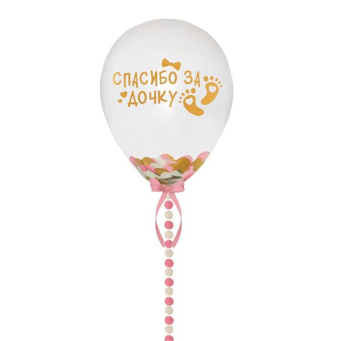 """Шар полимерный 18"""" с конфетти и гирляндой-кружочками """"Рождение малышки"""""""