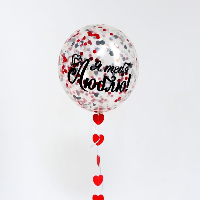 """Шар воздушный прозрачный 18"""" «Моя любовь» с конфетти и гирляндой-сердечками"""