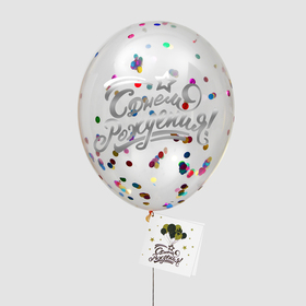 """The transparent balloon 18"""" """"happy birthday"""" with confetti"""