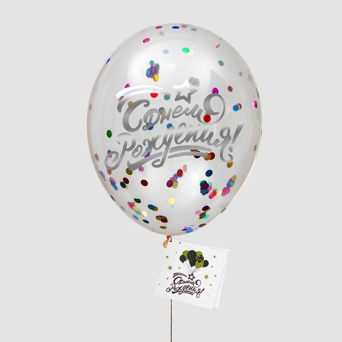 """Шар воздушный прозрачный 18"""" «С днём рождения» с конфетти - фото 952374"""