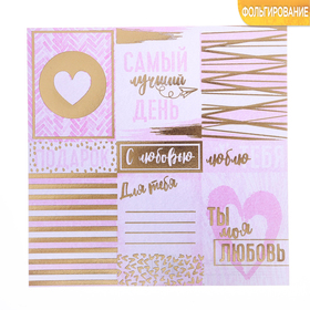 "Paper for scrapbooking with foiling ""the best day"", 20 × 20 cm, 250 g/m"
