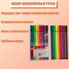 Набор маркеров 10 цветов тонкая линия 0,4мм