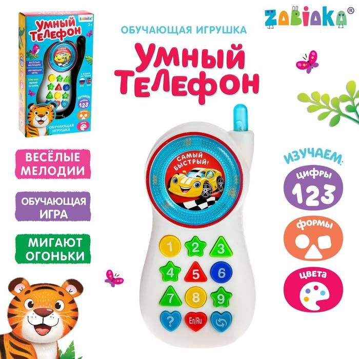 Обучающая игрушка «Умный телефон: Машинка», световые и звуковые эффекты, работает от батареек