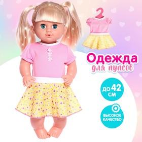 Платье «Летнее настроение», для пупса 38-42 см