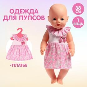 Платье «Мамина радость», для пупса 38-42 см