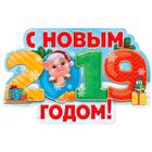 """Плакат новогодний """"С новым 2019 годом"""""""