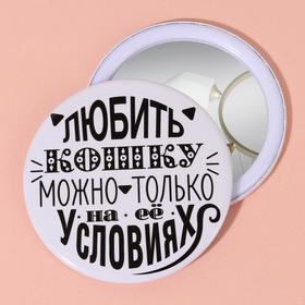 Зеркало компактное 'Любить кошку', круглое, одностороннее, без увеличения, d=7,5см Ош