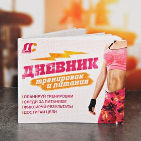 """Дневник тренировок и питания """"Девушки"""""""