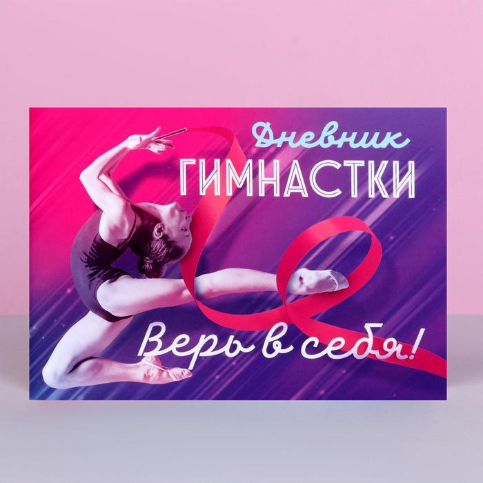 """Дневник гимнастки """"Верь в себя"""""""