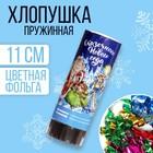 "Firecracker spring ""Fabulous New year"" (confetti+ foil streamer) 11cm"