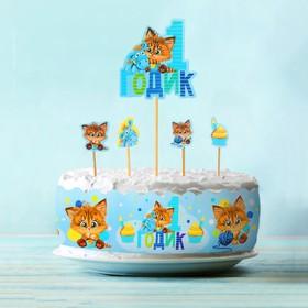 Набор для украшения торта «Малышу 1 годик»