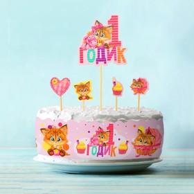 Набор для украшения торта «Малышке 1 годик»