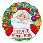"Плакат новогодний ""Веселого нового года"""