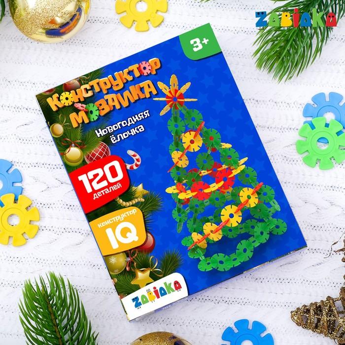 Конструктор-мозаика «Новогодняя ёлка», 120 деталей